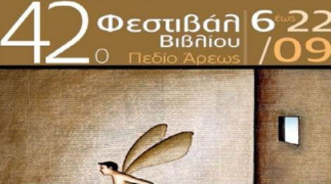 42festvalbilbiou_pedion-areos